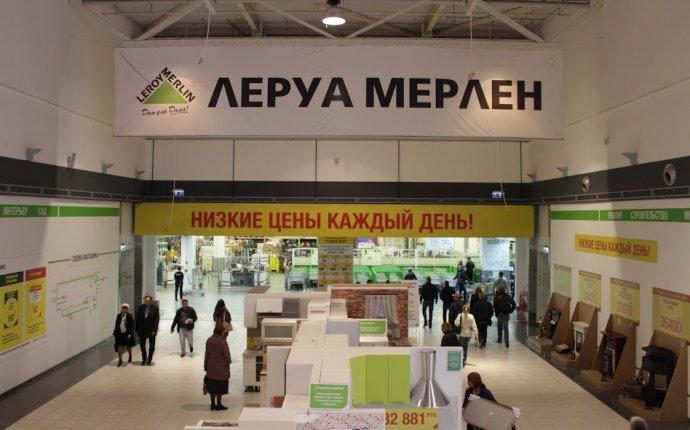 Вакансии компании Леруа Мерлен работа в Москве Санкт